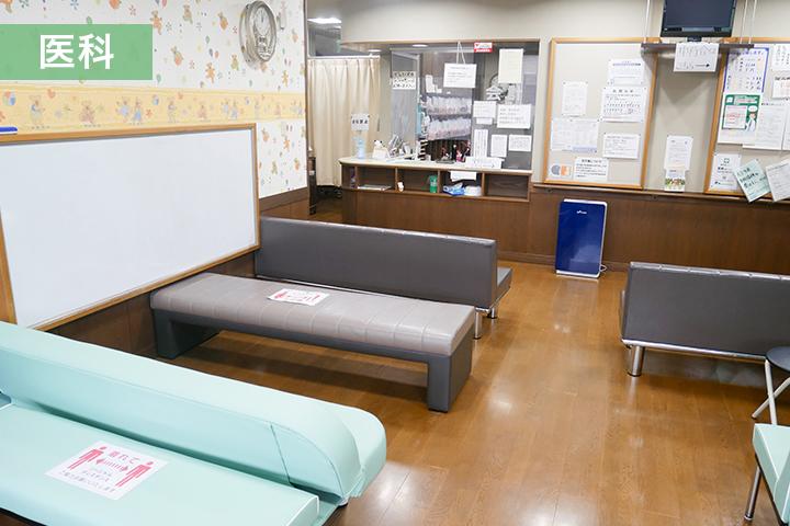 医科:受付・待合室