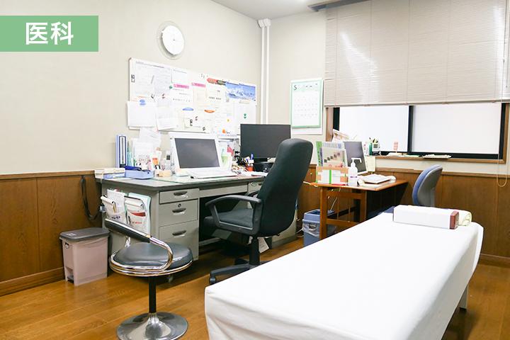 医科:診療室